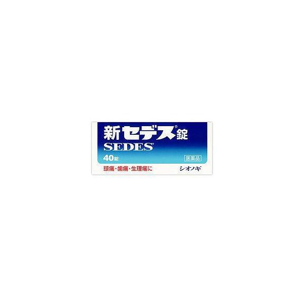 セデス新セデス錠40錠【第(2)類医薬品】