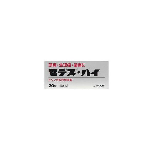 セデス・ハイ 20錠【第(2)類医薬品】