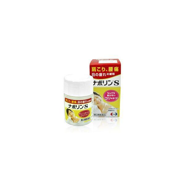 ナボリンS 40錠 【第3類医薬品】